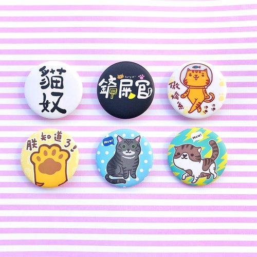 1212 play Design funny badge - meow meow coming