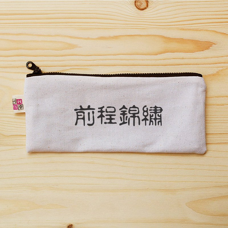 Positive energy flat pencil case_前程锦绣