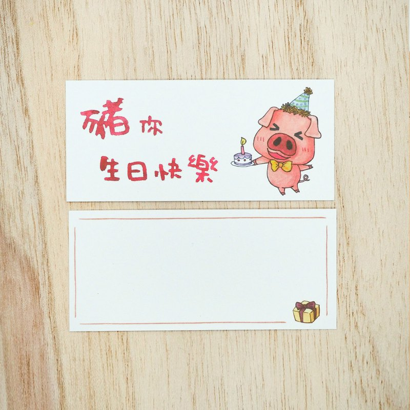[small card - pig happy birthday] - watercolor / pig / happy birthday / birthday card