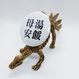 [母汤安馁] Li-good 4.4cm pin