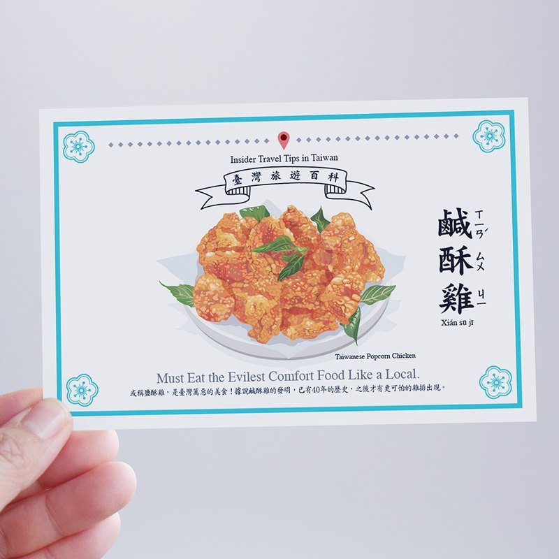 buyMood Insider Taiwan Travel Tips Postcard-Taiwanese Popcorn Chicken