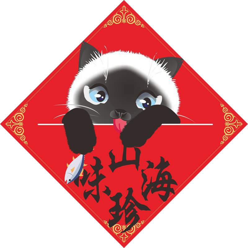 New year. Spring Festival couplet. Mountains and sea. Cat. 2020 Rat Year