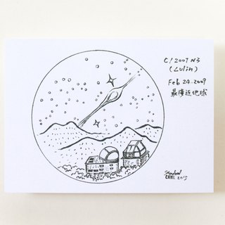 Astronomy Series postcards. {} Lulin