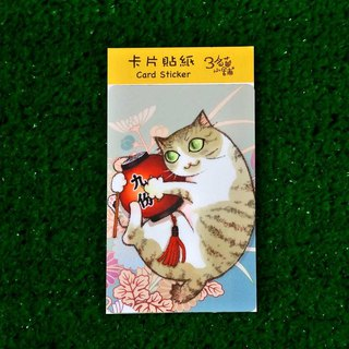 Three cat shop ~ Jiufen Lele card stickers