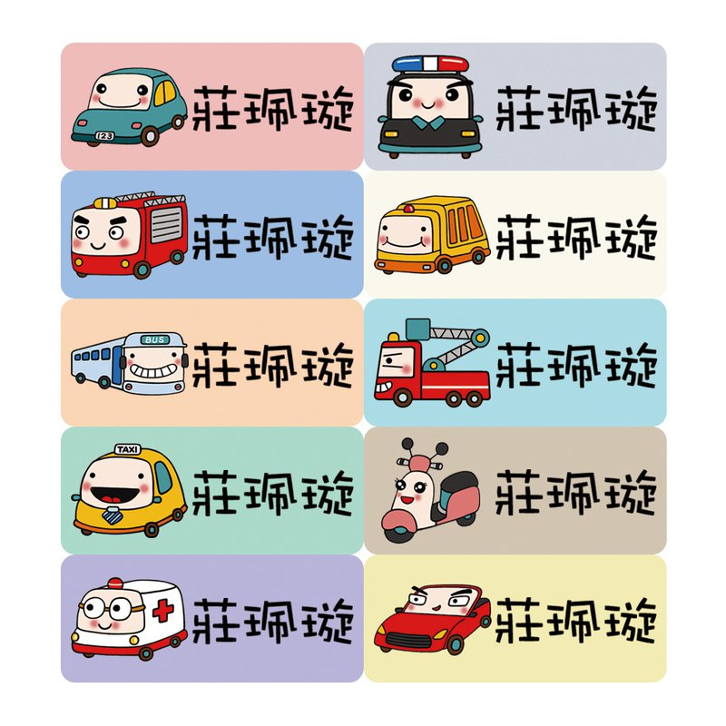 Clothes cloth special name stickers hot cloth stickers _D small car (customized welcome to order)