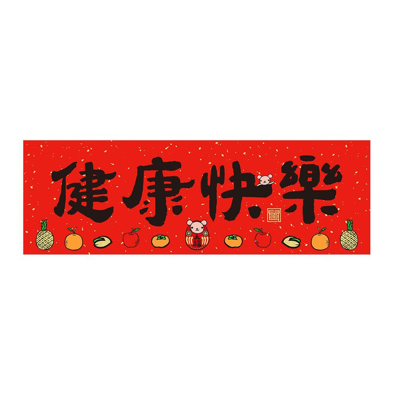 Jiamo 2020 Spring Festival Couplets in the Year of the Rat-Food to Run-Horizontal Batch-Healthy and Happy