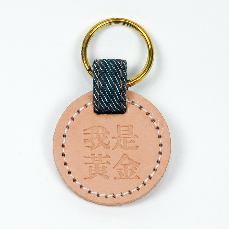 Leather charm (key ring) - I am gold