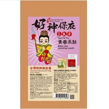 [Taiwan good god protection bag] three Princes - youth forever (including postcard + tea mask + tea bag)