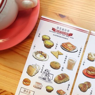 Hong Kong tea restaurant F&B illustration sticker 01