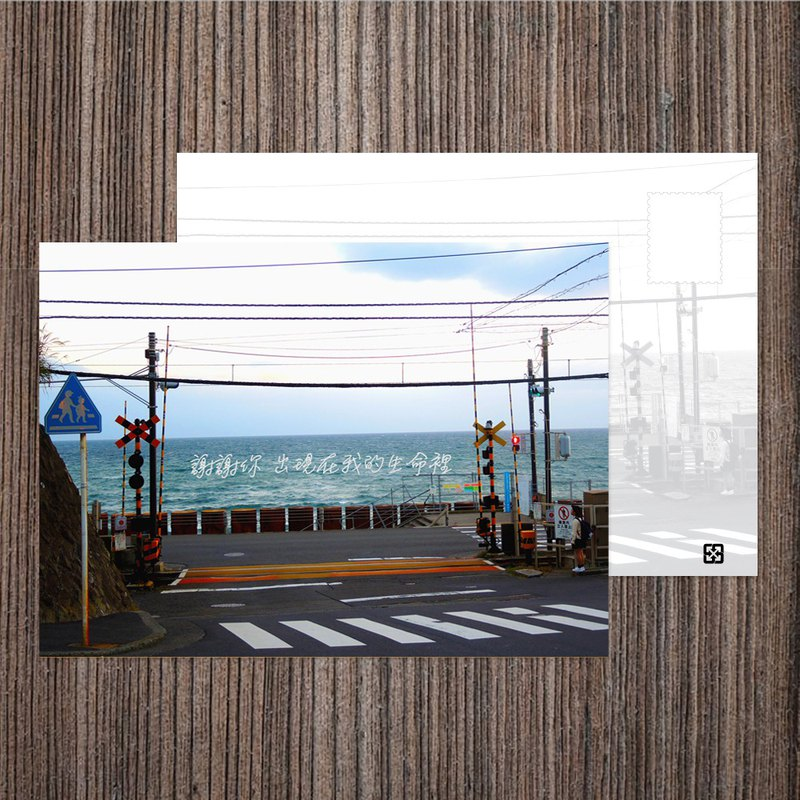 Postcard / Thank you for appearing in my life / Buy 10 Get 1 / Taiwan Corner Inspirational Series