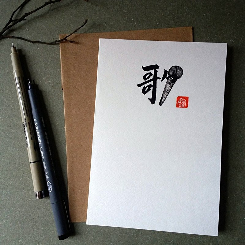 Handwritten hand drawing word design card (song)