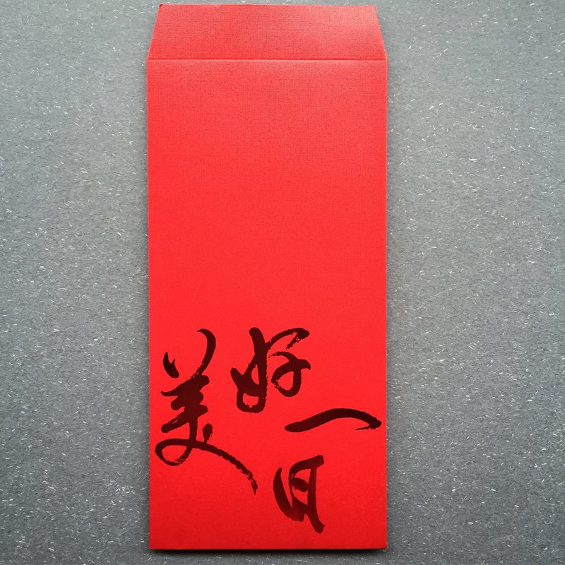 One fine day red envelope