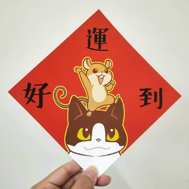 Limited to 2020 // Good luck arrives! Spring Festival couplets with rat fat mice // Miao Kaka