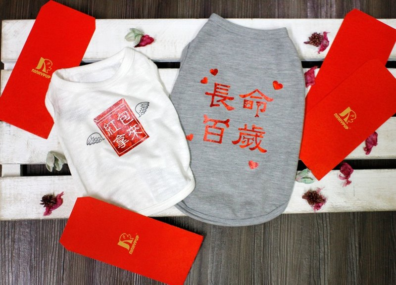 [New Year Limited] NINKYPUP Pets hand as reflective vests longevity custom name hairy child New Year's gift