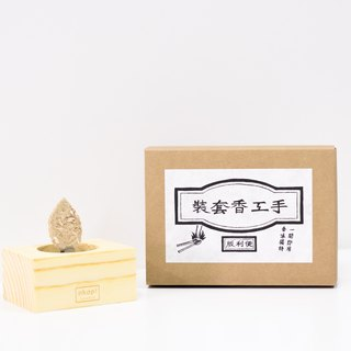 Handmade incense (convenience Version) - lemongrass flavor