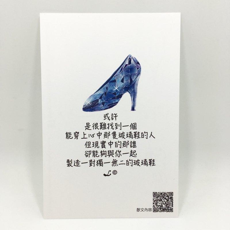 「LIFE 隨筆」明信片 -《玻璃鞋》L024
