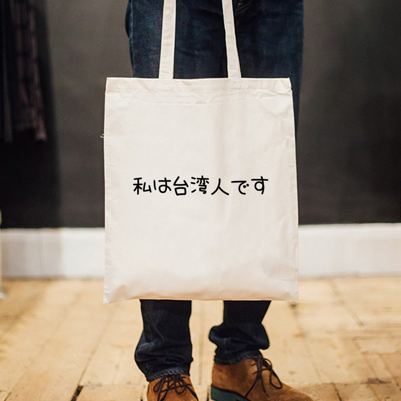 Japanese I am Taiwanese tote bag