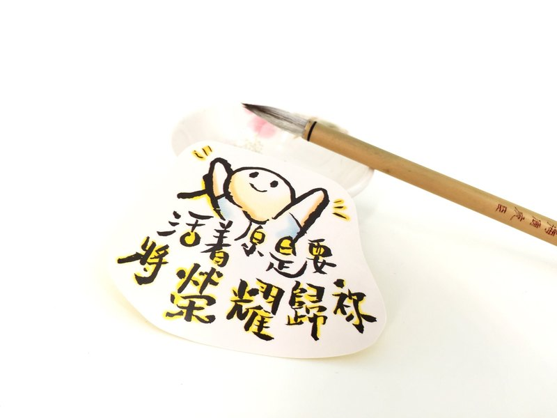 Maomao chat brush calligraphy sticker alive originally glory to you