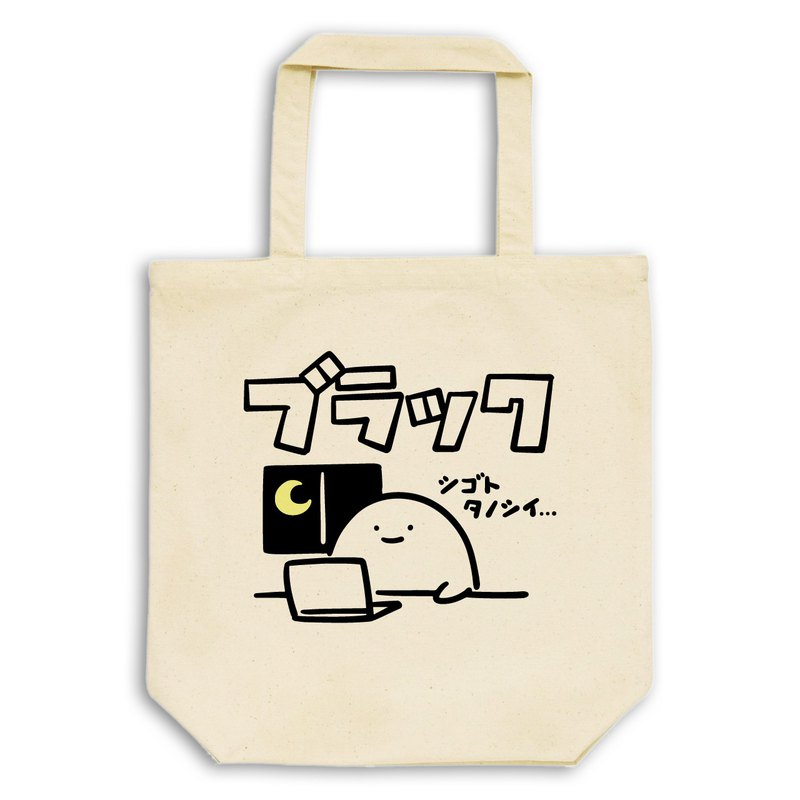 Shigo Totanoshii Black [Natural] ekot Tote Bag 14 oz Illustration-Manager Sato Kazuma