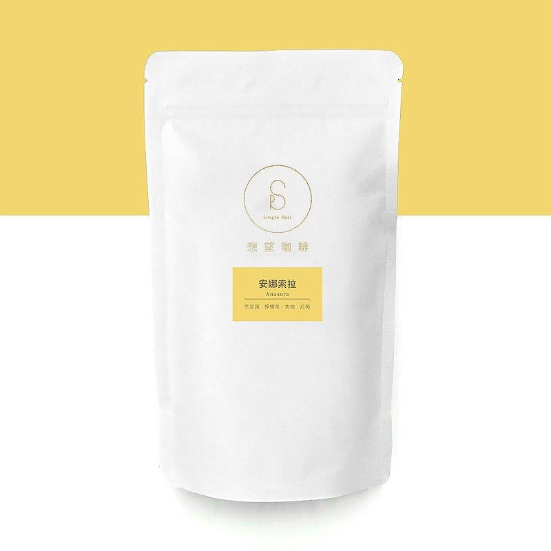 想望咖啡  安娜索拉 G1 精品咖啡豆 200g 100g 掛耳 咖啡粉 水洗厭氧處理 淺焙