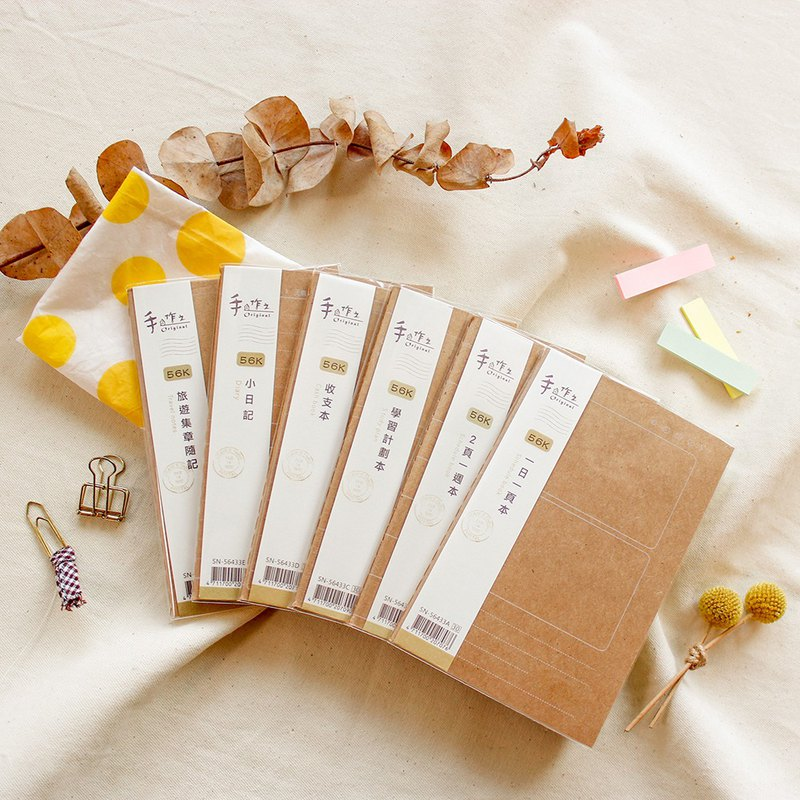 Handmade / 56K function format mini notebook (6 models)