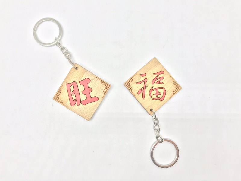 Spring Festival couplet key ring DIY New Year Spring Festival home life decoration gift