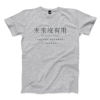 No use in the future - Dark Grey - Neutral T-Shirt