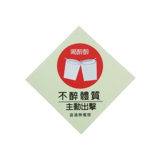 (Not drunk) Li-good - Waterproof stickers, luggage stickers - NO.104