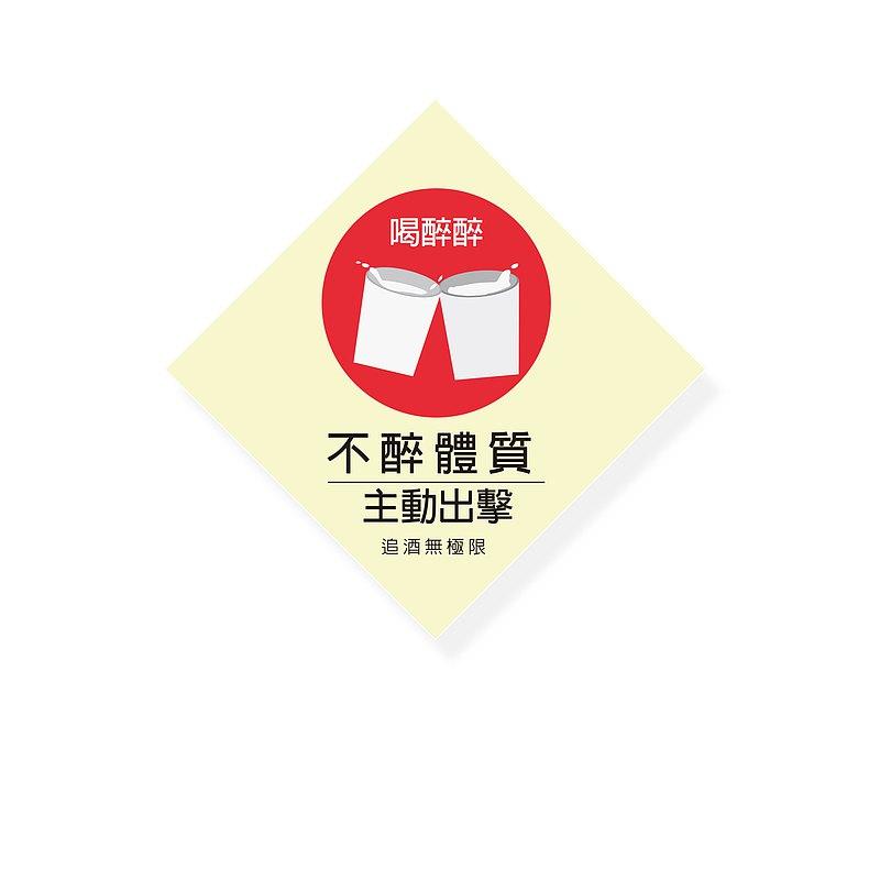 ( 不醉體質 ) Li-good - 防水貼紙、行李箱貼紙 -NO.104