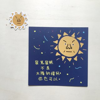 Sun encourages you to cheer card on