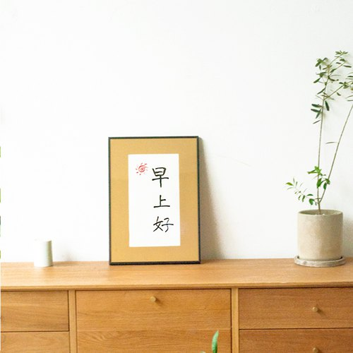 Good morning/Good night Creative hand-painted handwritten Japanese style living room decoration painting entrance mural bedroom restaurant painting handwritten Chinese calligraphy