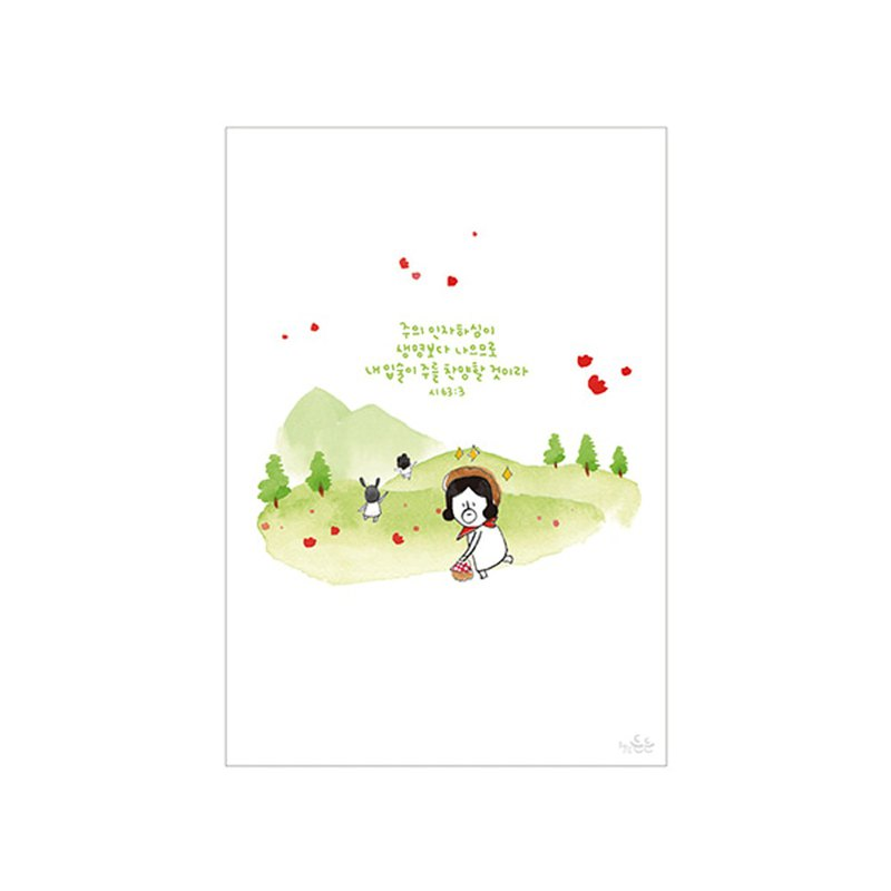 Hello Dun Dun 啰 Deng Deng series illustration postcard 21. Picnic