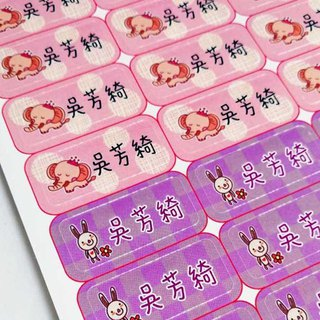 Customized name stickers waterproof stickers - 2 styles - Dinosaur stickers Q version doll waterproof stickers name stickers stickers
