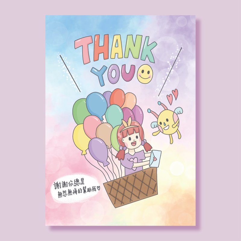 Thank you card / postcard