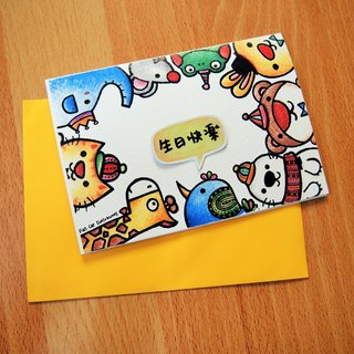 Birthday card - I want to tell you a happy birthday (Chinese)
