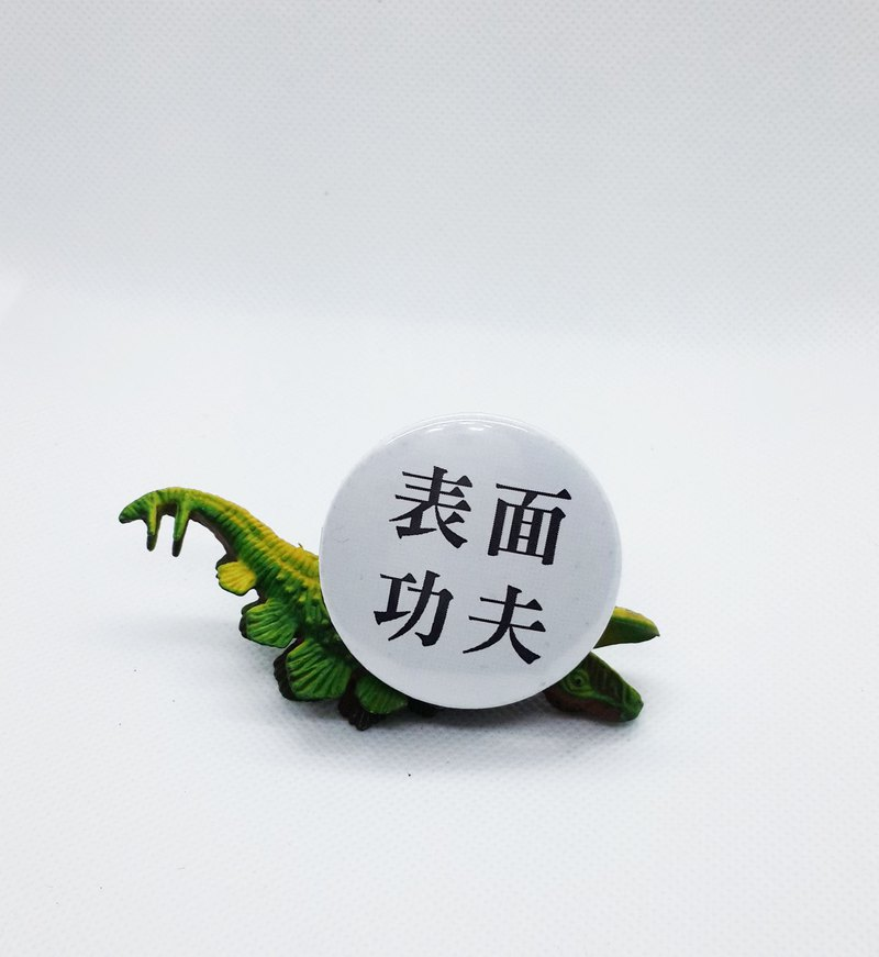 [Surface Kung Fu] Li-good 4.4cm pin