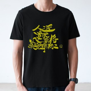 Mao Mao chat original design black text T-shirt people live is to glory to yellow