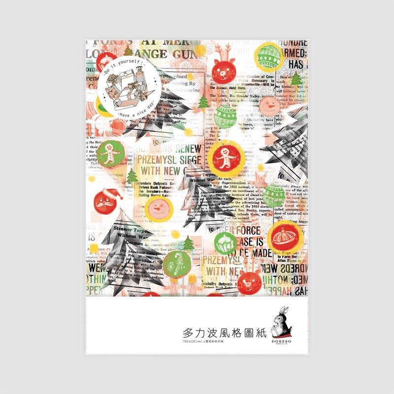 〖Style Drawing Series colorful Christmas paragraph (two Zhang into) is not just wrapping paper, pen writing is no problem!
