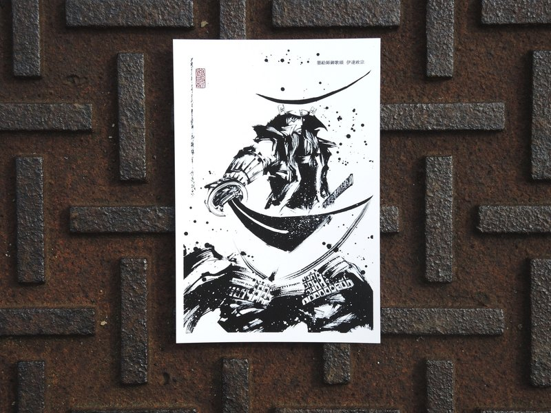 Ink painting postcards Date Masamune (4)