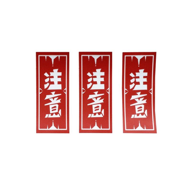 ( 注意 ) Li-good - 防水貼紙、行李箱貼紙 NO.31