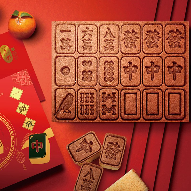 Chinese New Year Limited-Mahjong Honey Cake Gift Box