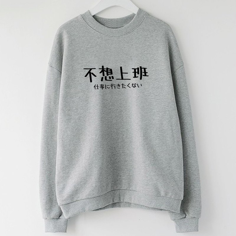 Japanese dont want to work unisex gray sweatshirt