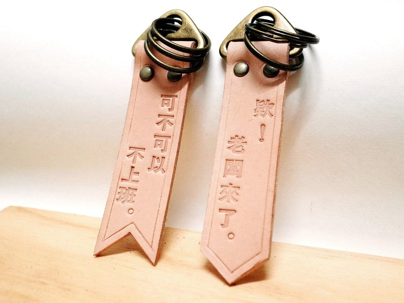 Leather Keychain , Keyring (2 colors / engraving service)