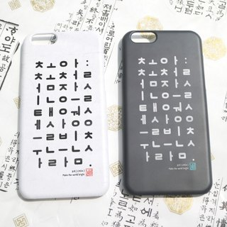 Pure Korean Letters Phone case, Iphone case, original design