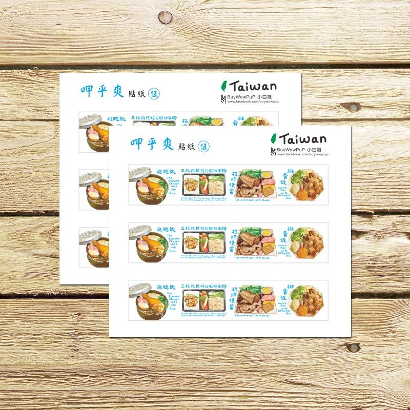 呷爽 - 伍胶带 Stickers 2cmX9.9cm Strip X6 Chicken Rice Ribs Rice Signature Lunch Three Cups Chicken Sakura Shrimp Fried rice noodle Railway Bento Series