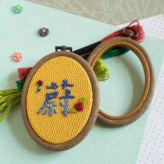 【Custom Made】 Embroidery Name Tag Hoop Art Gift/ Keychain - Oval Version