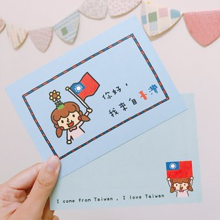 I come from Taiwan / postcard