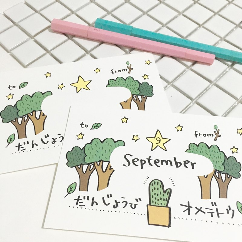 在森林和..../9月生日卡/September Birthday Card
