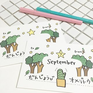 In the forest and .... / September birthday card / September Birthday Card