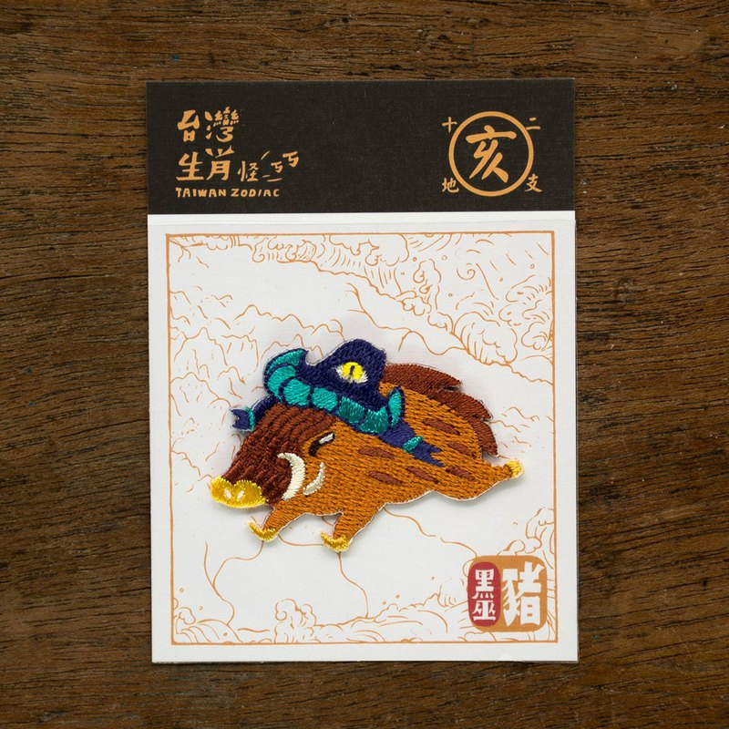 12 Zodiac - Black Witch Pork Sticker Embroidery Taiwan Eudemons New Debut